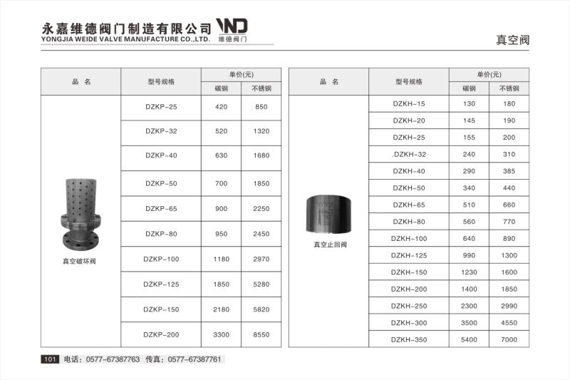 浙江易企网络科技有限公司